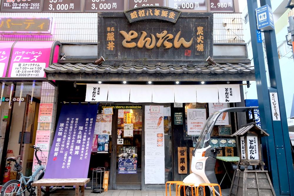 帯広豚丼 とんたん-燒肉丼專門店