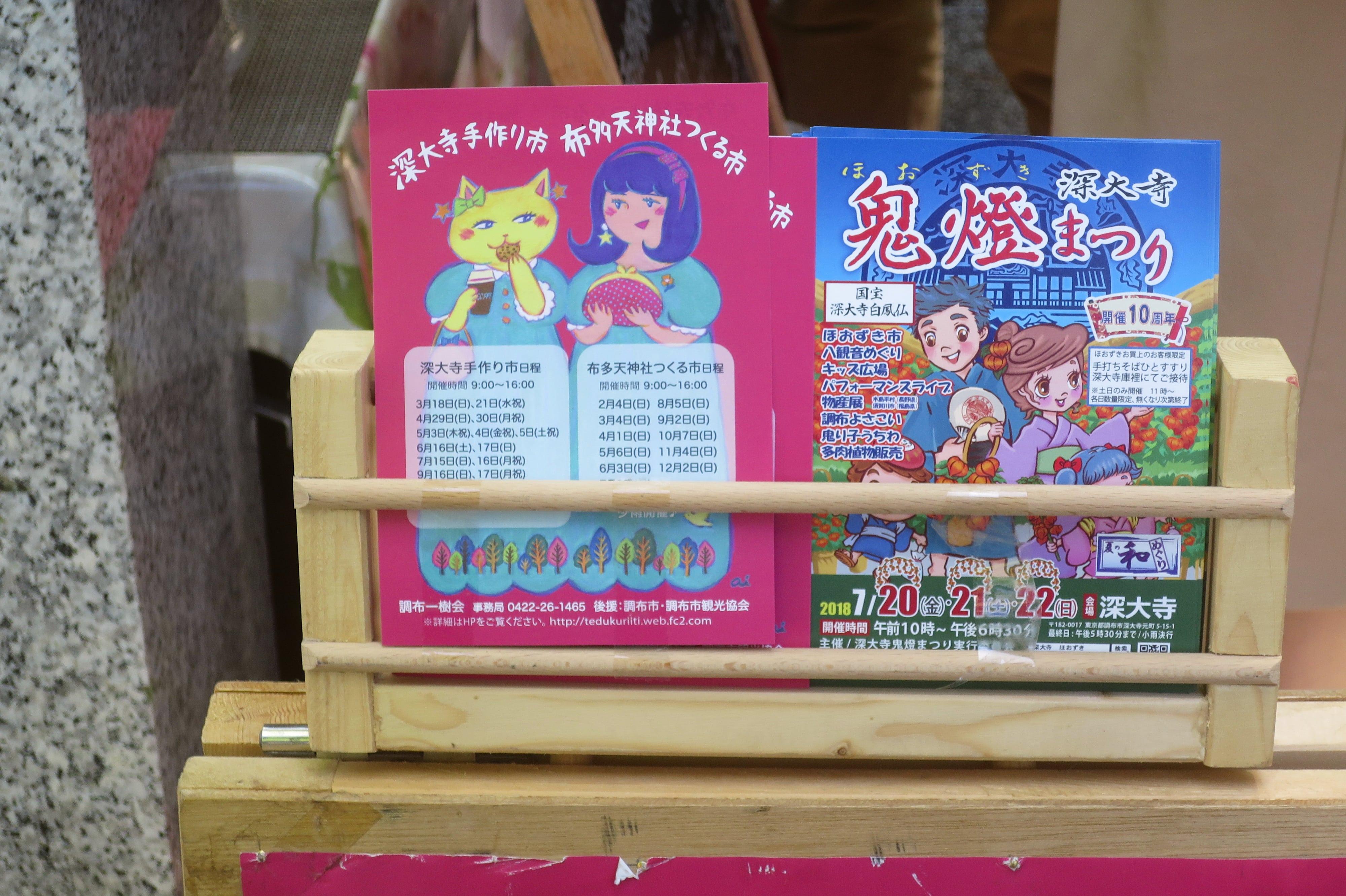 【東京市集】每月第1、2週日限定!調布布多天神社手作市集