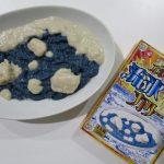 北海道限定藍色咖哩