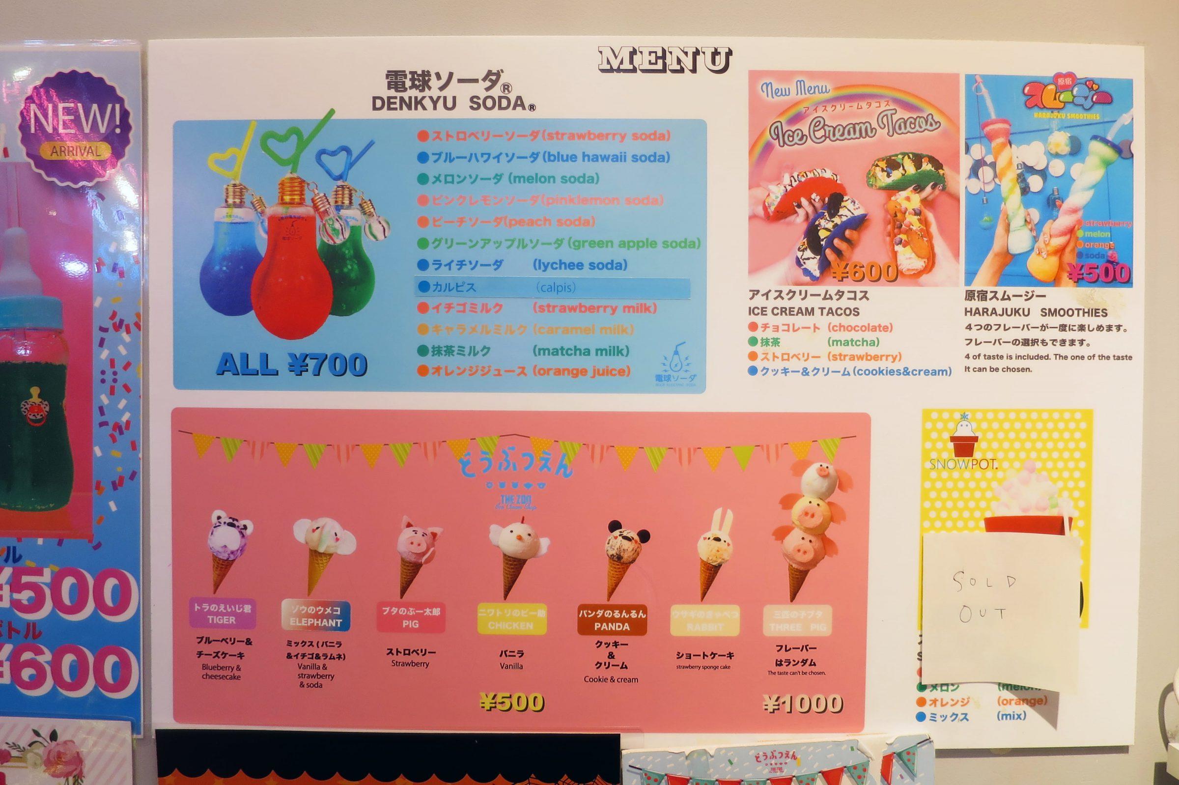 東京打卡景點!「原宿電氣商會」超可愛動物造型冰淇淋