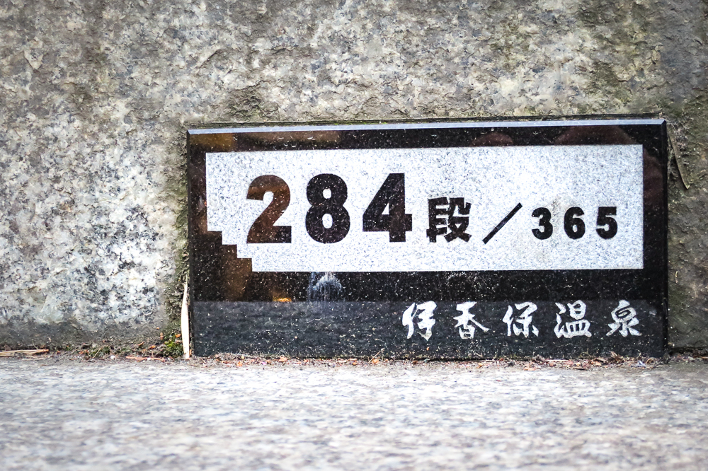 東京近郊2天1夜小旅行!伊香保溫泉景點+住宿+交通行程推薦
