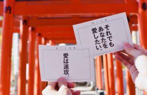 祈求戀愛運勢!實際走訪大阪「布忍神社」直白戀愛御神籤