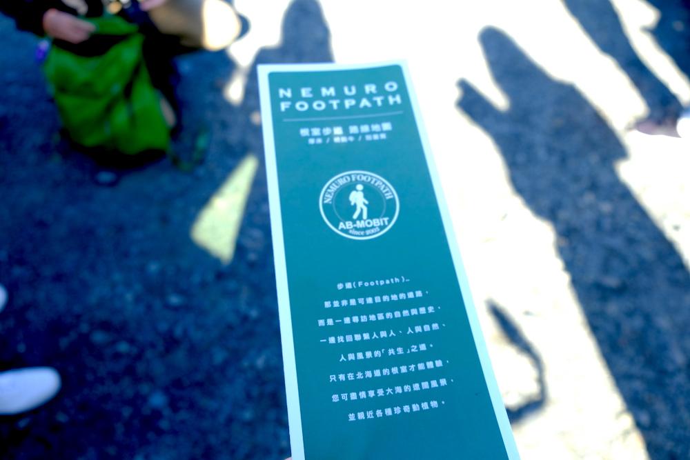 日本最東端的步道!北海道別當賀「根室步道」,帶你找回人與自然的共生之道