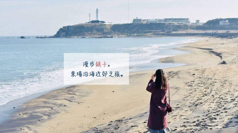 千葉.銚子一日遊:搭乘銚子電鐵,來場沿海復古小旅行!(景點&交通整理)