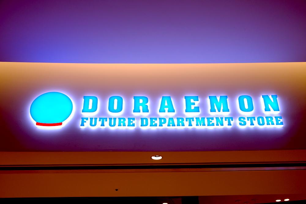 哆啦A夢未來百貨