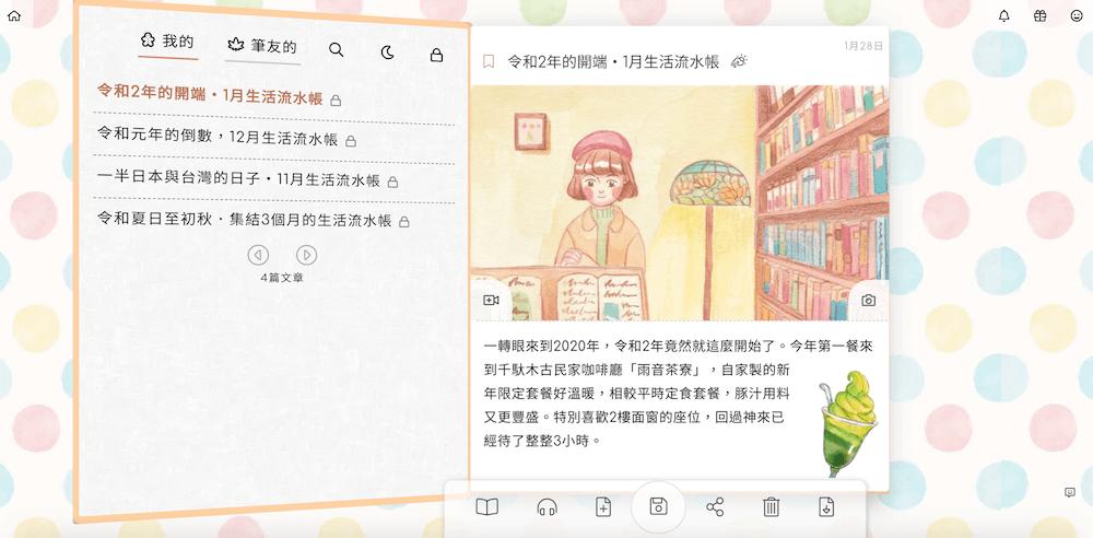 人氣手帳App推薦:「溫度日記」,暖心手繪少女風格+千款插畫貼紙