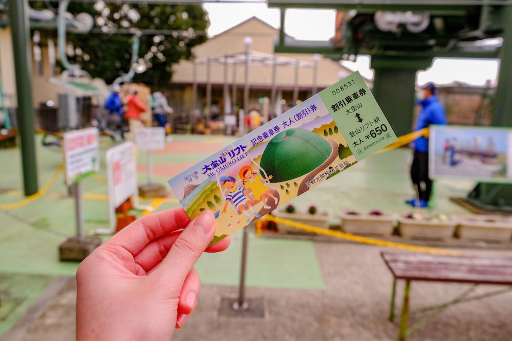 靜岡伊東旅行・伊豆高原「大室山」 纜車門票