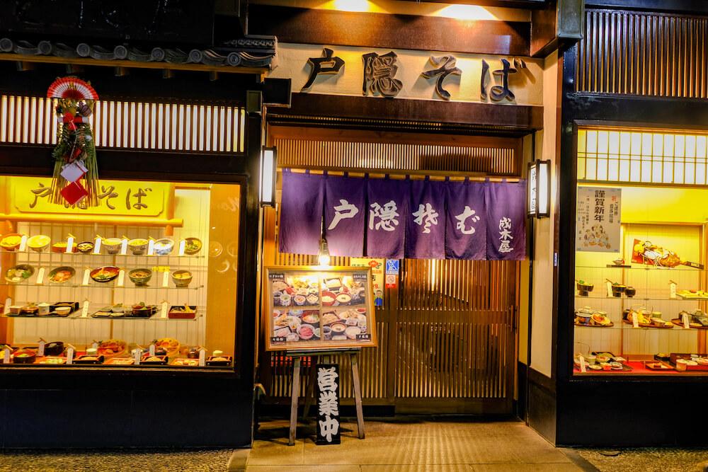 溫泉街晚餐,信州戶隱蕎麥老舖「成木屋」