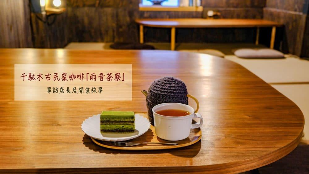 漫步東京千駄木巷弄,深入專訪古民家咖啡廳「雨音茶寮」