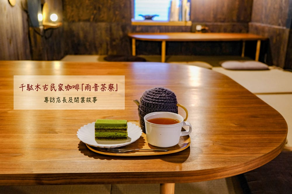 東京・千駄木古民家咖啡廳「雨音茶寮」 專訪店長及開業故事