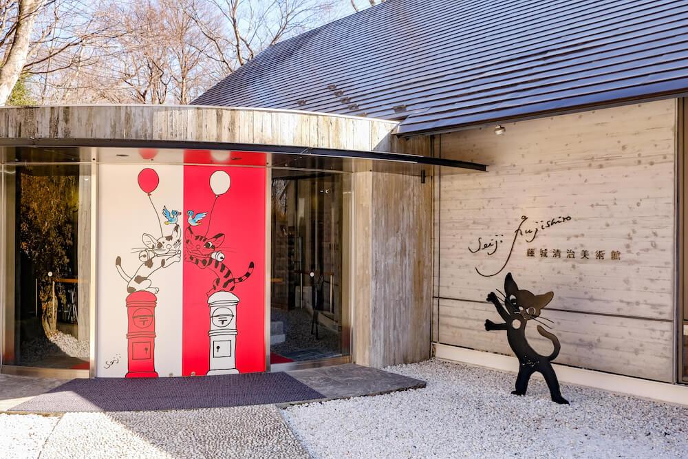 那須藤城清治美術館 入口
