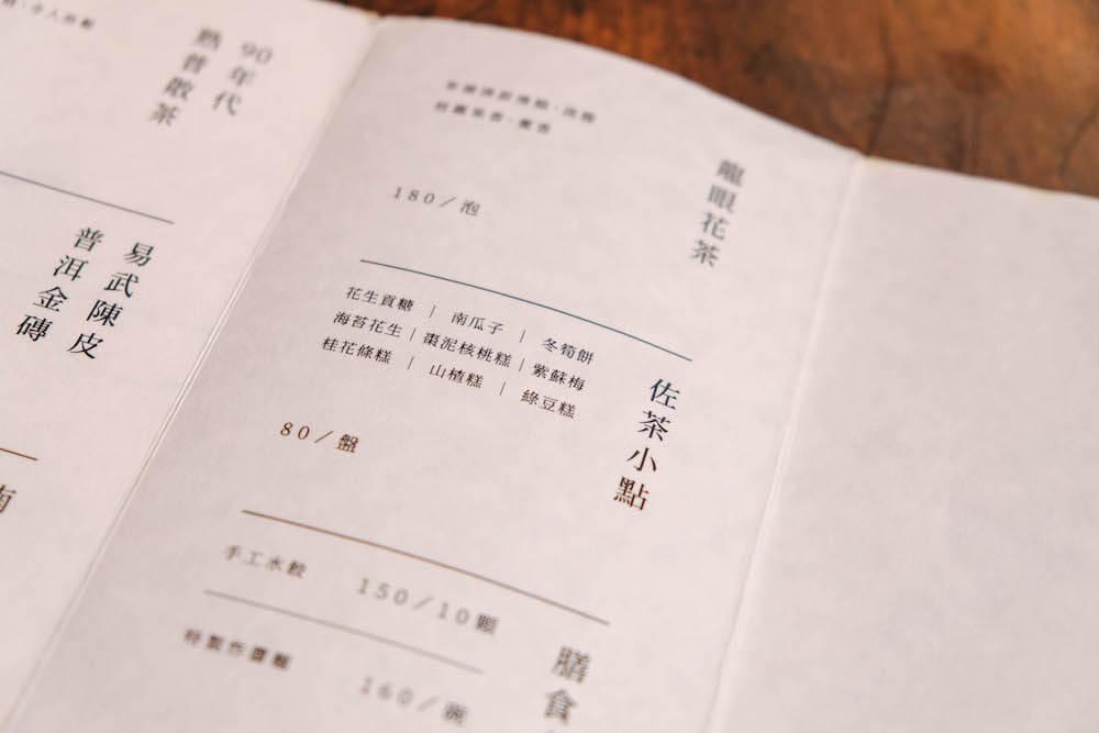 台北東門|復古美學茶屋「小隱茶庵」菜單