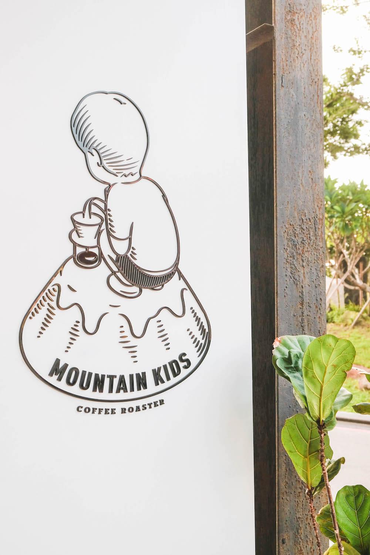 台北北門美食・MKCR山小孩咖啡|在純白咖啡館內品味北門百年歷史記憶