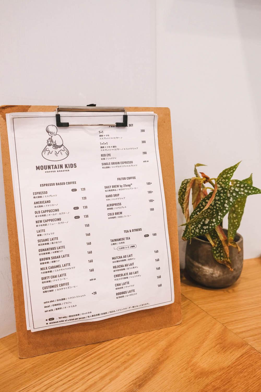 台北北門美食・MKCR山小孩咖啡|菜單