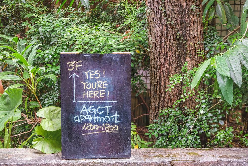 台北私藏公寓咖啡廳「AGCT apartment」|隱身在溫州街的秘密空間,被新綠圍繞的午後