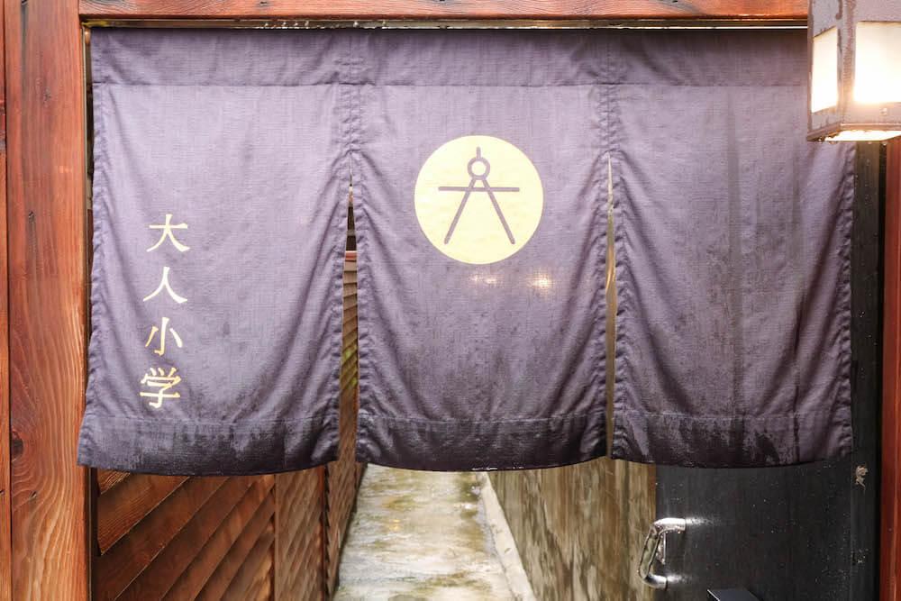 台北東門私藏咖啡「大人小學古文具」・古文具選物&日式老宅昭和風喫茶室
