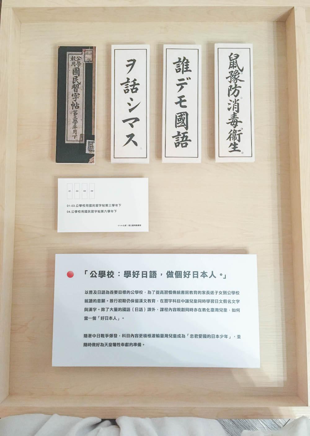 台灣新文化運動館