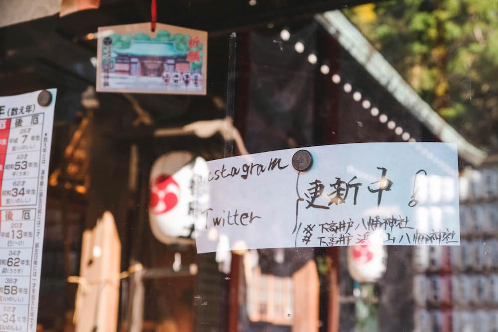 日劇《妖怪合租屋》場景踩點・實訪杉並區「下高井戶八幡神社」