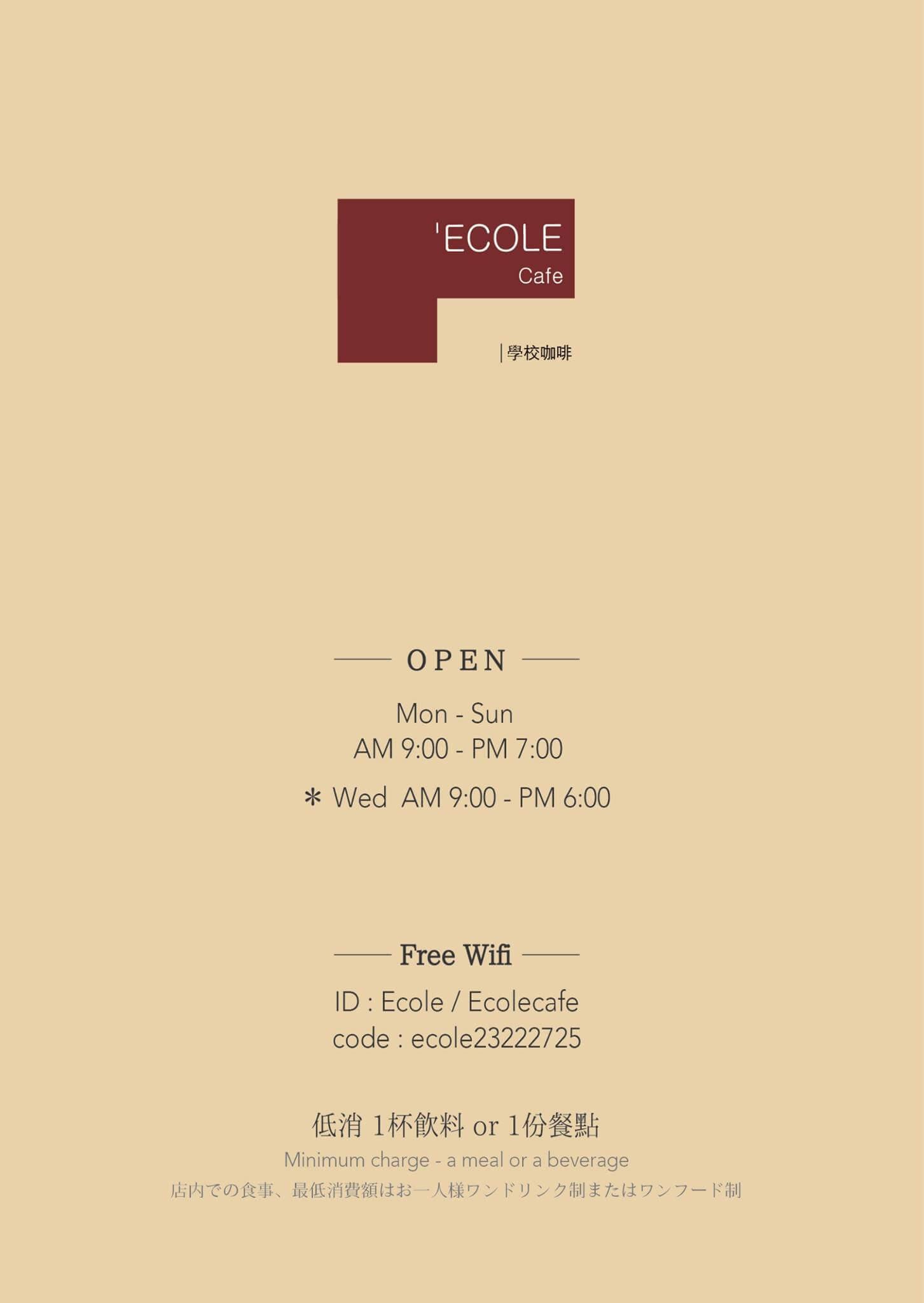 學校咖啡館 Ecole Cafe