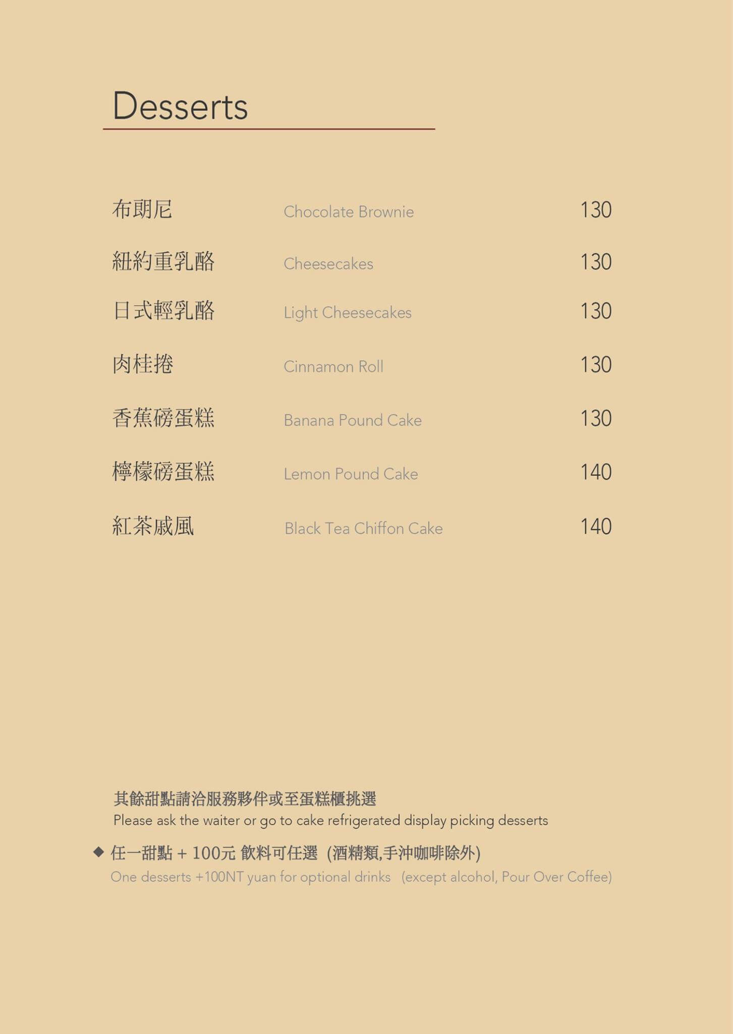 學校咖啡館 Ecole Cafe菜單