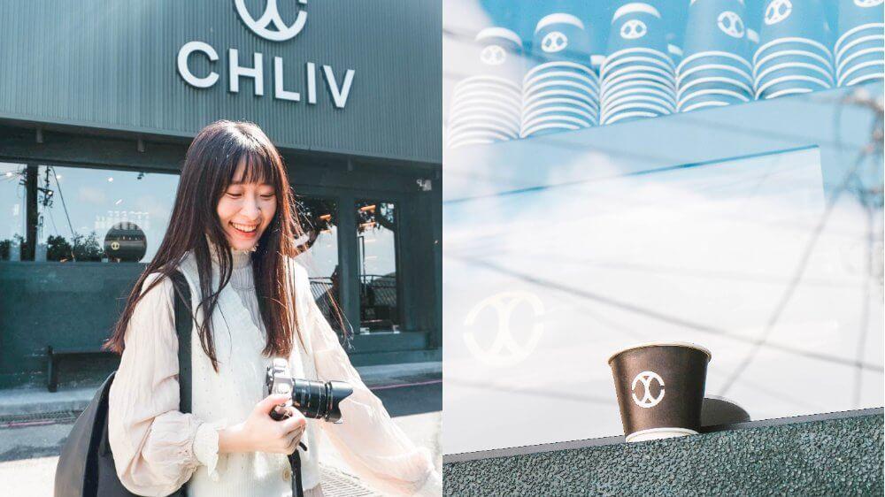 受保護的內容: 九份咖啡廳「CHLIV Jiufen」:山城上的極簡精品風格,世界拉花冠軍打造海景咖啡館