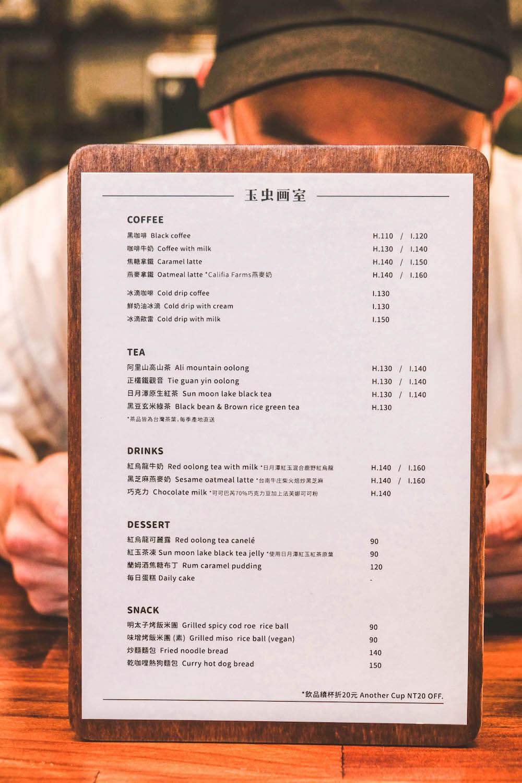 南港咖啡廳+畫室空間「玉虫画室」菜單