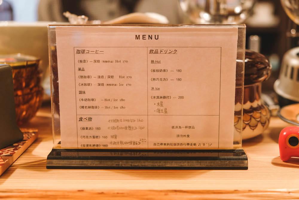 景美咖啡廳喫茶枝音菜單