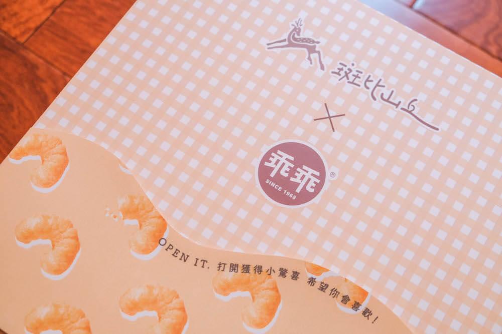 乖乖x斑比山丘聯名商品:焦糖鹽新口味