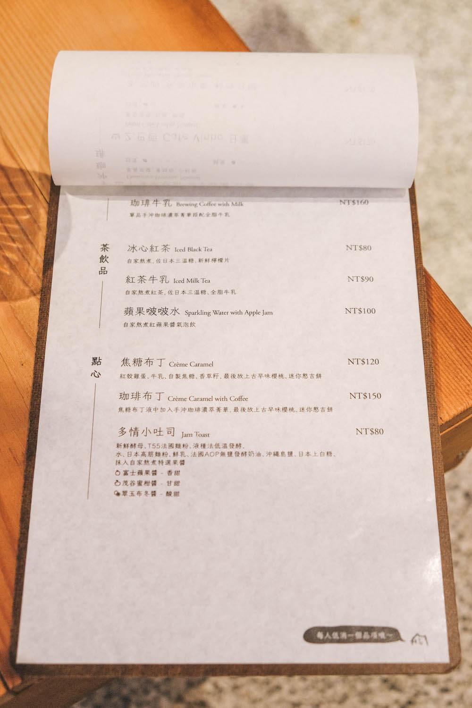 迪化街咖啡廳・躲躲猫珈琲Hidingcat Café菜單