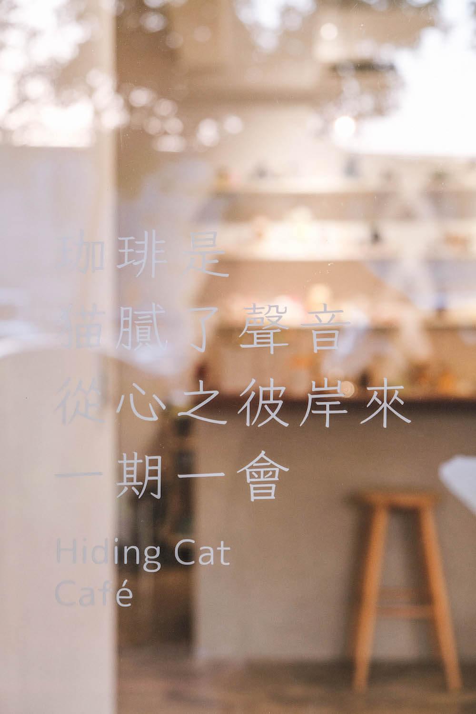 迪化街咖啡廳・躲躲猫珈琲Hidingcat Café