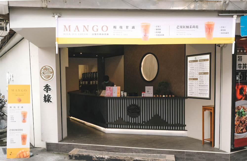 「季緣CHI YUAN」南京店|高品質台灣嚴選好茶,
