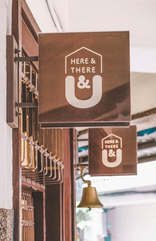 新開幕!中山區咖啡廳「HERE &U」:三坪老屋改造小空間,綠意圍繞巷弄秘密基地