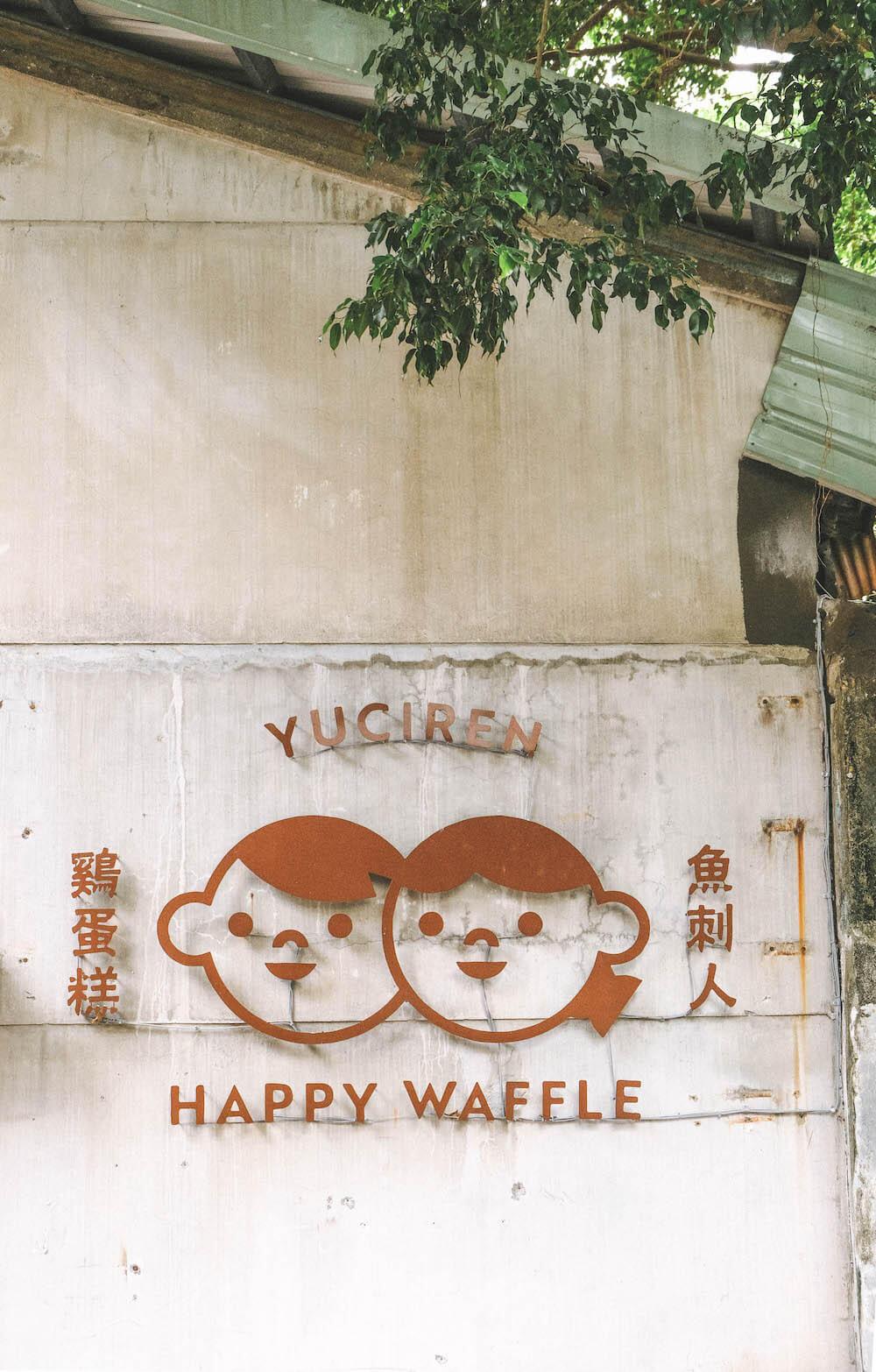台中雞蛋糕名店「魚刺人」台北師大店菜單