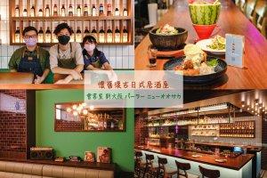 會客室 新大阪Parlour New Osaka:80's昭和懷舊復古日式居酒屋,精選串炸/關東煮/生魚片冷盤/創意調酒