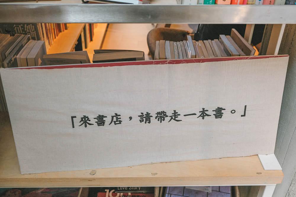 華山文創園區秘密基地「青鳥 Bleu&Book」